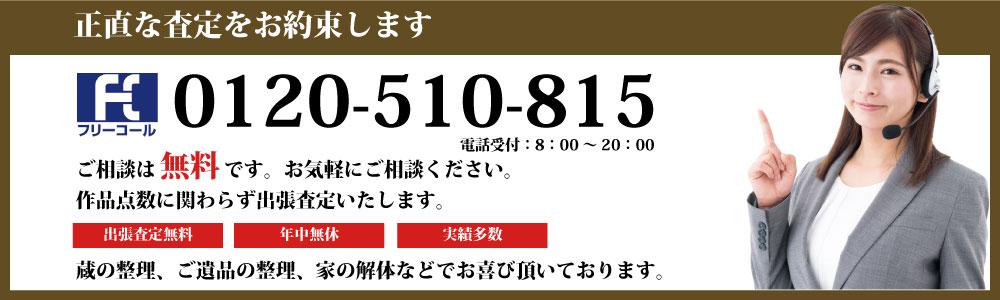福島で骨董品お電話でのお申し込みはこちらから